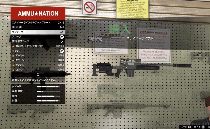 GTA5ストーリーミッション『ナーバス・ロン』アミュネーションで武器を買う