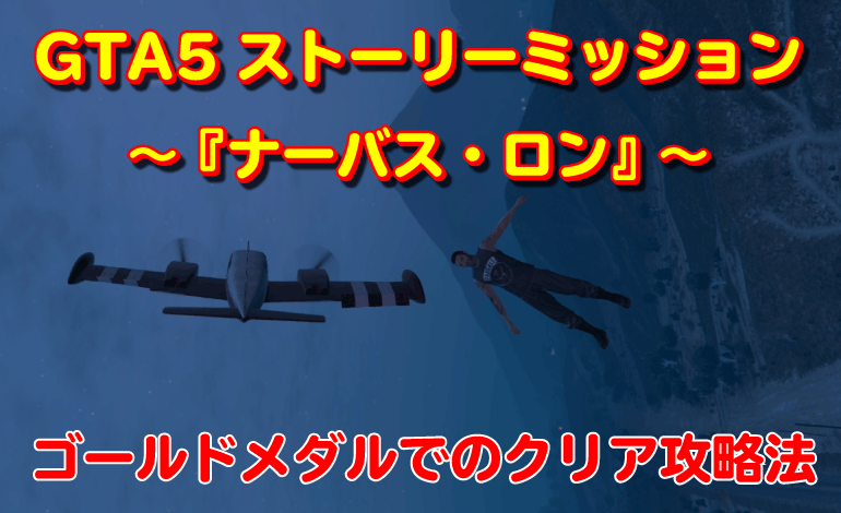 GTA5ストーリーミッション『ナーバス・ロン』攻略法