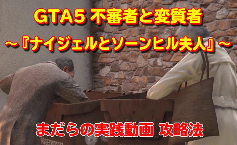 GTA5不審者と変質者『ナイジェルとソーンヒル夫人』攻略法