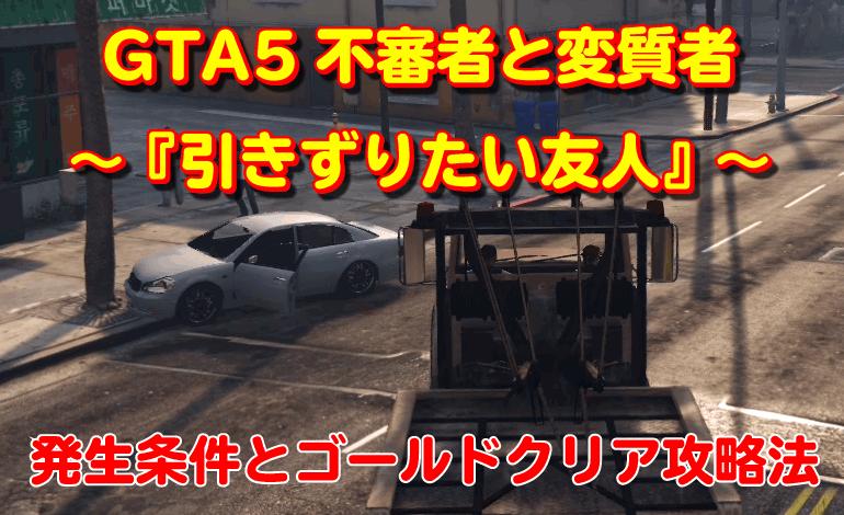 GTA5不審者と変質者『引きずりたい友人』攻略法