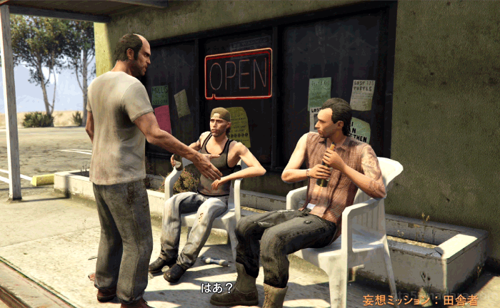 GTA5不審者と変質者『妄想ミッション1:田舎者』トレバーが二人組に絡む