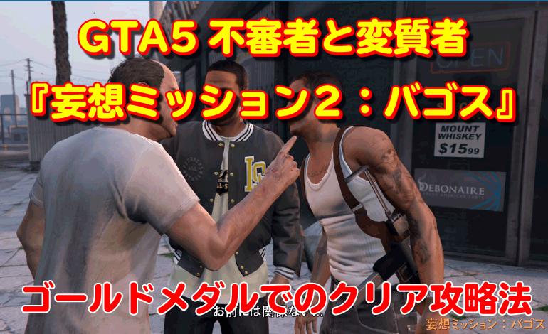 GTA5不審者と変質者『妄想ミッション2:バゴス』攻略法