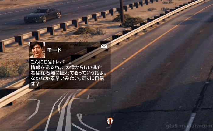 GTA5不審者と変質者『特別な絆』モードからのメッセージ