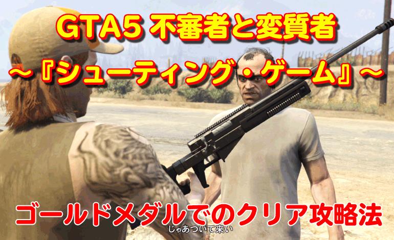 GTA5不審者と変質者『シューティング・ゲーム』攻略法