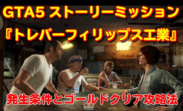GTA5ストーリーミッション『トレバーフィリップス工業』攻略法
