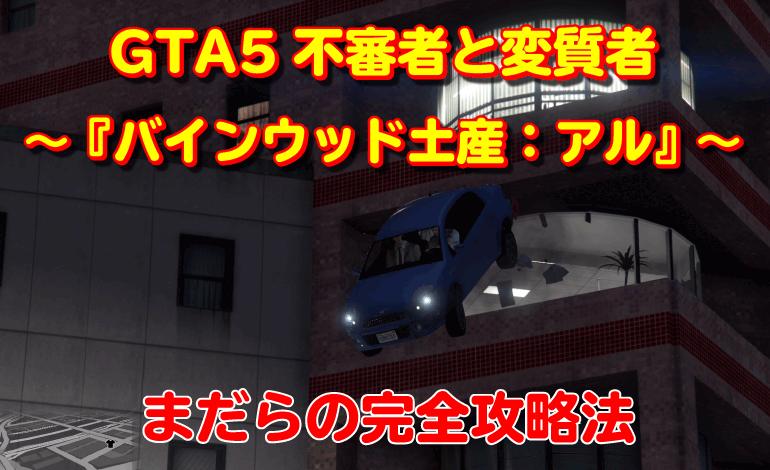 GTA5不審者と変質者『バインウッド土産:アル』攻略法