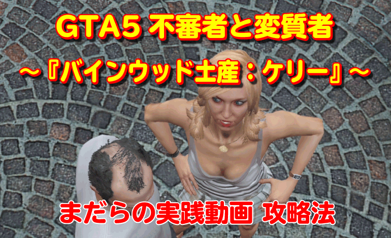 GTA5不審者と変質者『バインウッド土産:ケリー』攻略法