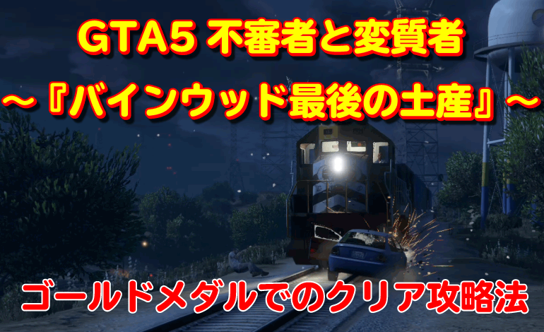 GTA5不審者と変質者『バインウッド最後の土産』攻略法