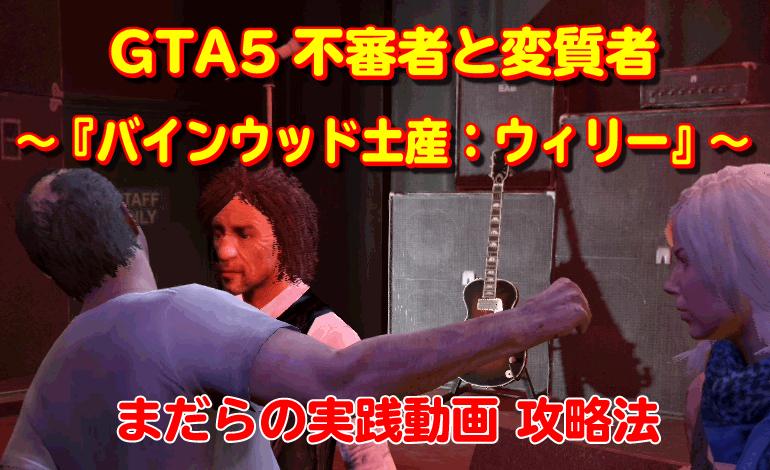 GTA5不審者と変質者『バインウッド土産:ウィリー』攻略法