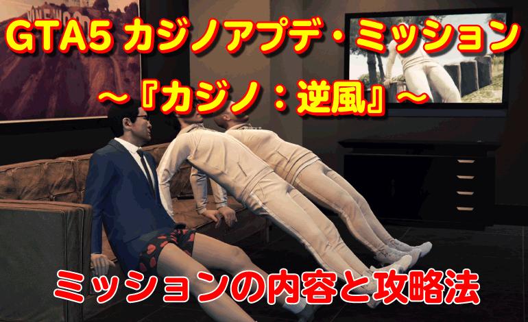 GTA5カジノアップデート『カジノ:逆風』攻略法