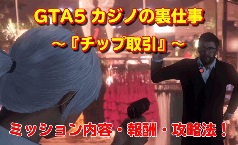 GTA5カジノの裏仕事『チップ取引』攻略法