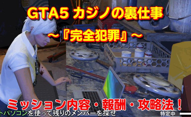 GTA5カジノの裏仕事『完全犯罪』攻略法