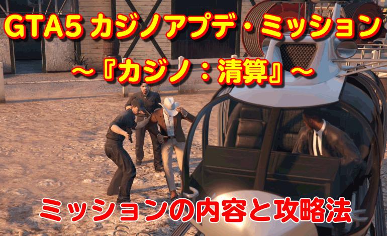 GTA5カジノアップデート『カジノ:清算』攻略法