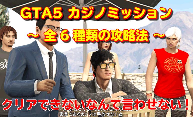 GTA5カジノミッション全6種類の攻略法