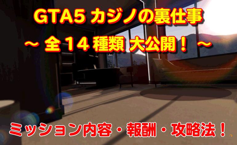GTA5カジノの裏仕事