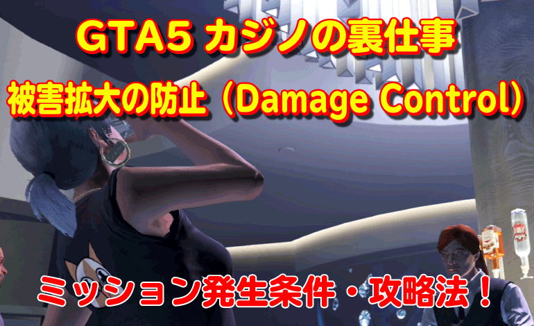 GTA5カジノの裏仕事『被害拡大の防止(Damage Control)』攻略法