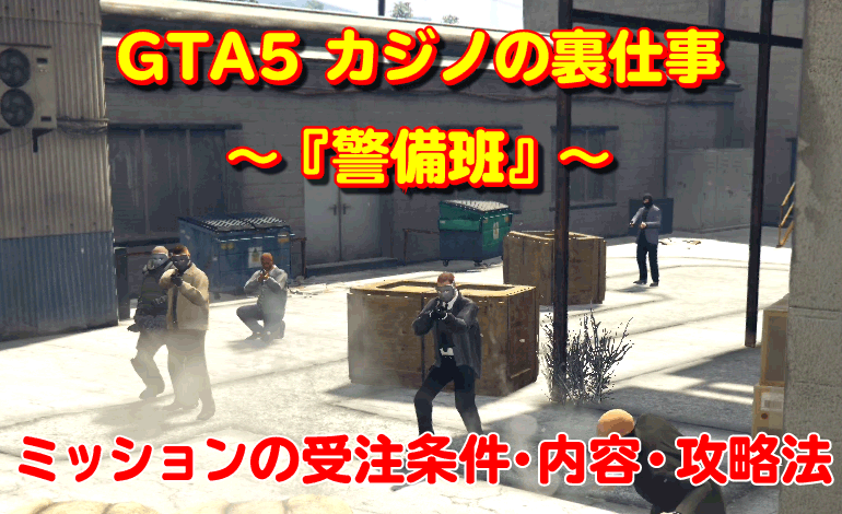 GTA5カジノの裏仕事『警備班』攻略法