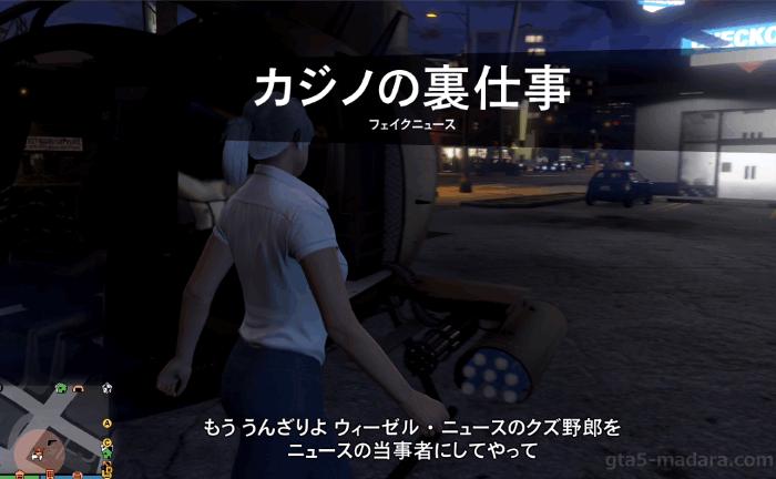 GTA5カジノの裏仕事『フェイクニュース』依頼内容