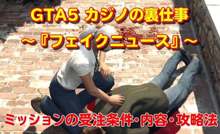 GTA5カジノの裏仕事『フェイクニュース』攻略法