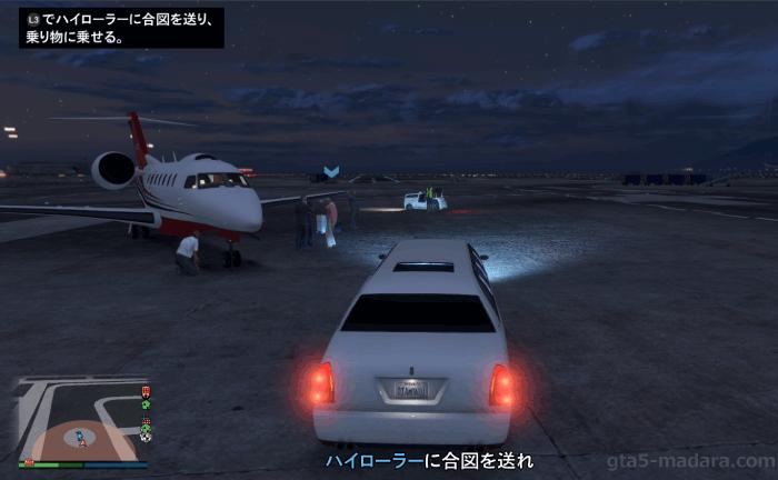 GTA5カジノの裏仕事『ハイローラー』リムジンに乗せる