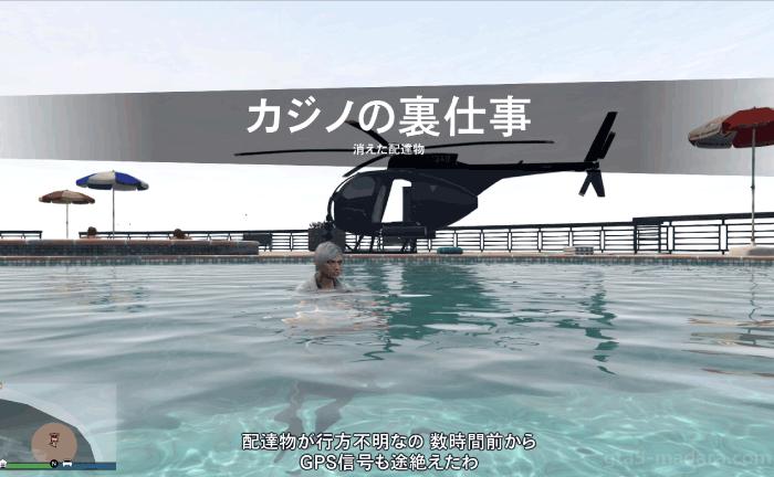 GTA5カジノの裏仕事『消えた配達物』ミッション概要
