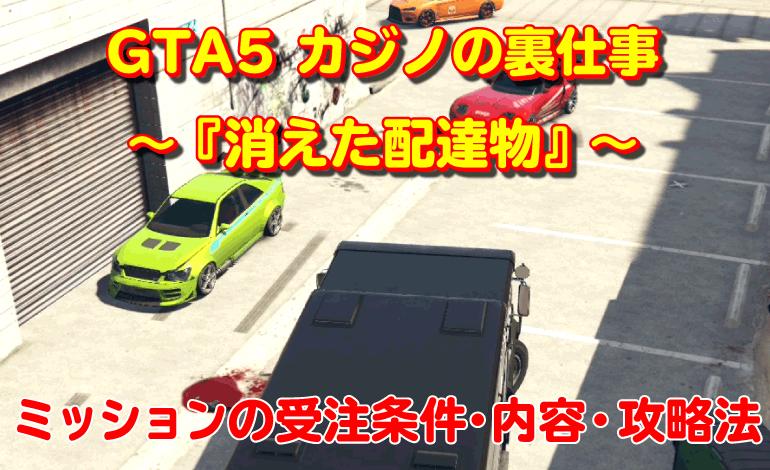 GTA5カジノの裏仕事『消えた配達物』攻略法