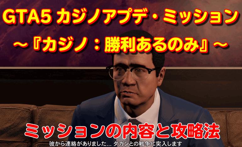GTA5カジノアップデート『カジノ:勝利あるのみ』攻略法