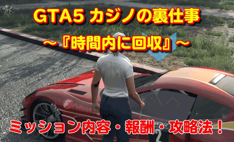 GTA5カジノの裏仕事『時間内に回収』攻略法