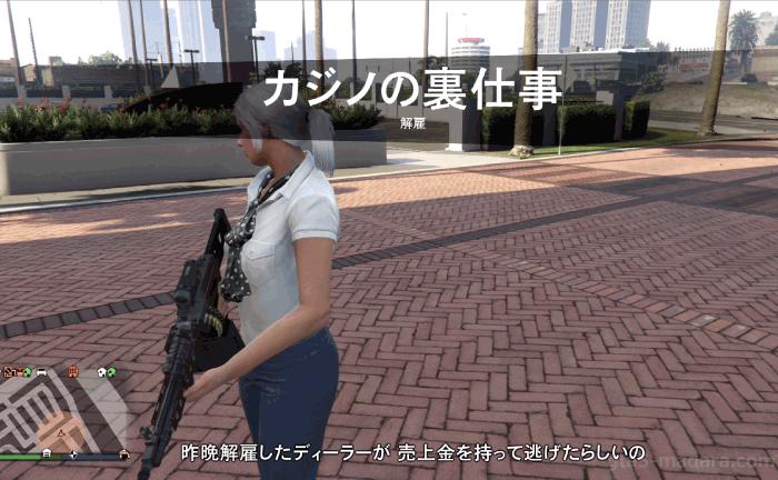 GTA5カジノの裏仕事『解雇』ミッション概要