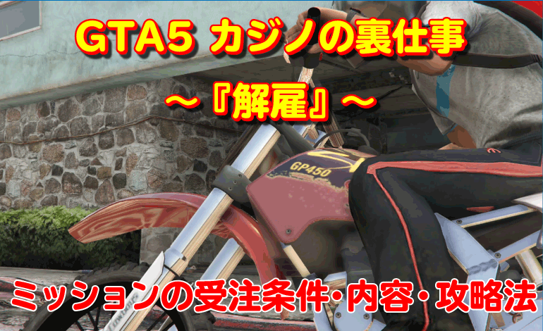 GTA5カジノの裏仕事『解雇』攻略法