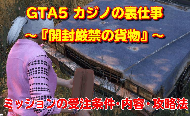 GTA5カジノの裏仕事『開封厳禁の貨物』攻略法