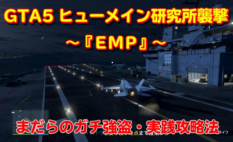 GTA5ヒューメイン研究所襲撃『EMP』の攻略法