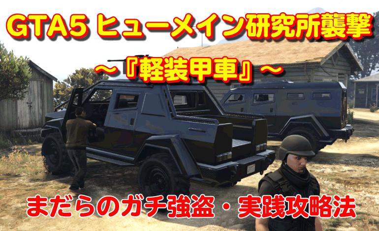 GTA5ヒューメイン研究所襲撃『軽装甲車』の攻略法