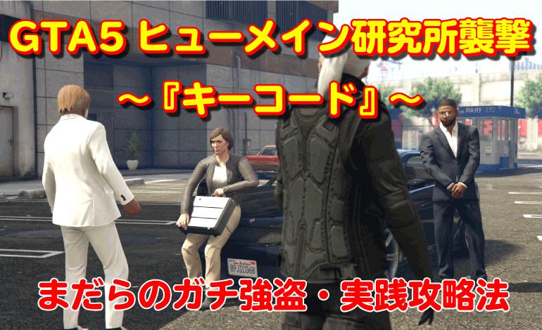 GTA5ヒューメイン研究所襲撃~キーコード~攻略法