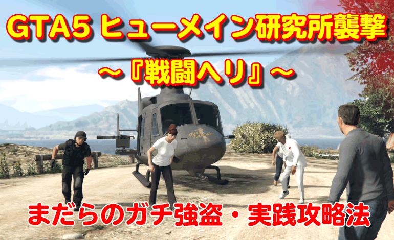 GTA5ヒューメイン研究所襲撃『戦闘ヘリ』の攻略法