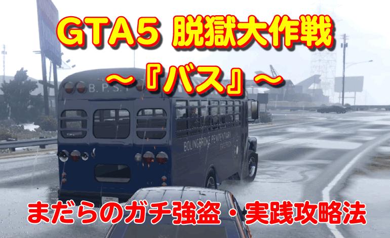 GTA5脱獄大作戦『バス』攻略法