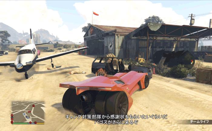GTA5脱獄大作戦『飛行機』パゴスを片付ける