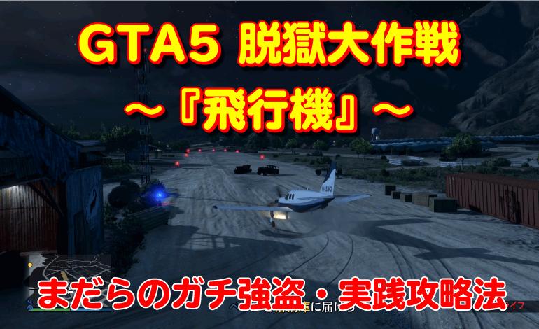 GTA5脱獄大作戦『飛行機』攻略法