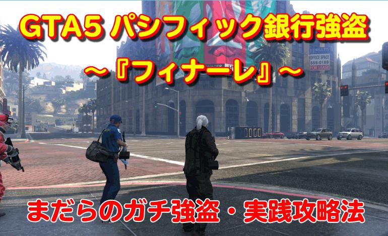 攻略 gta5 オンライン