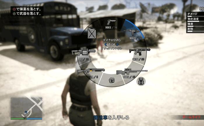 GTA5脱獄大作戦『フィナーレ』武器と弾薬の渡し方