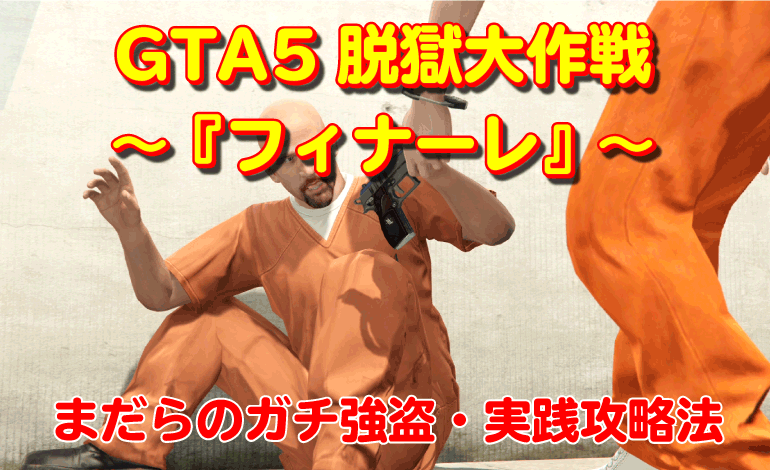 GTA5脱獄大作戦『フィナーレ』攻略法