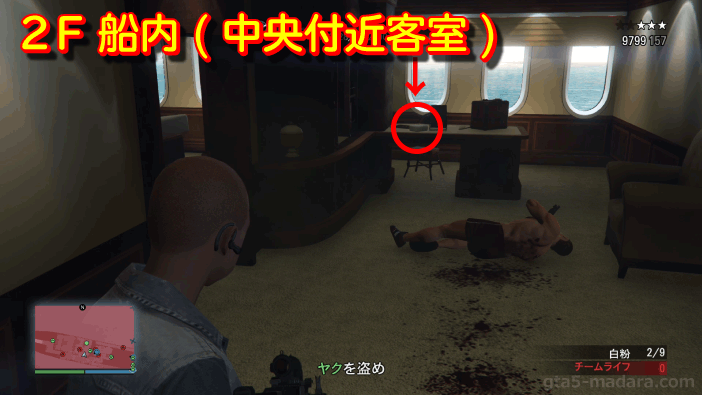 GTA5オンライン強盗『ドラッグ強盗ビジネス:白粉』の白粉のある場所