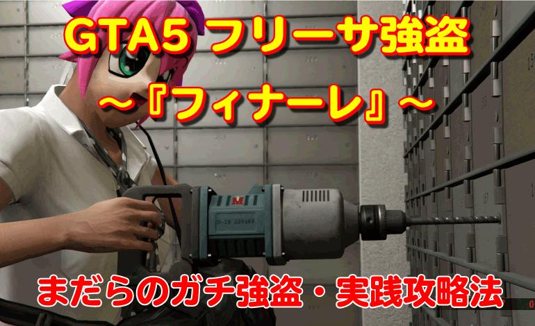 GTA5フリーサ強盗フィナーレ攻略法