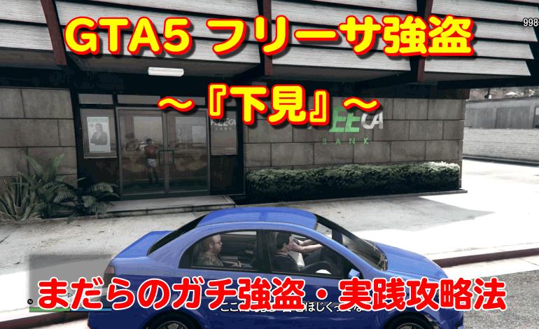 GTA5フリーサ強盗『下見』の攻略法