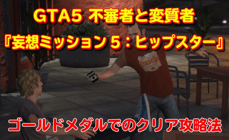 GTA5不審者と変質者『妄想ミッション5:ヒップスター』のゴールドクリア攻略法