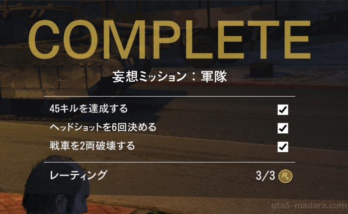 GTA5不審者と変質者『妄想ミッション4:軍隊』のゴールドメダル条件