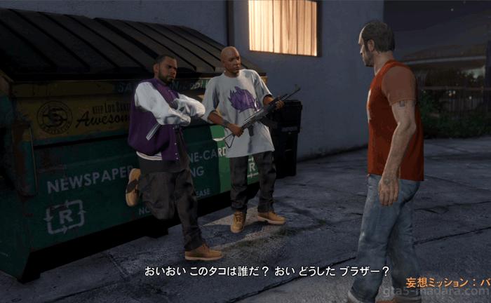 GTA5不審者と変質者ミッション『バラス』のミッション開始