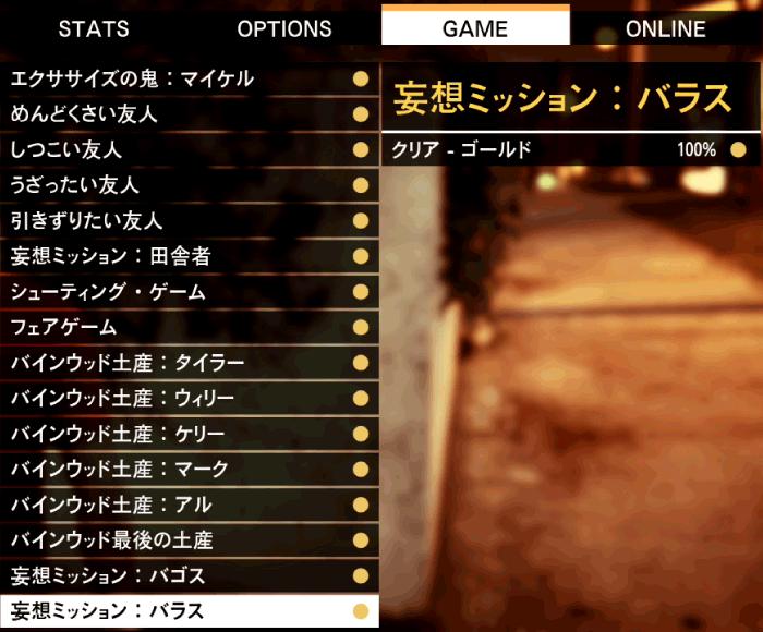 GTA5不審者と変質者ミッション『バラス』のゴールドクリア条件