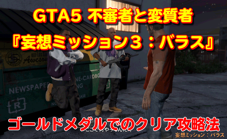 GTA5不審者と変質者ミッション『バラス』のゴールドクリア攻略法