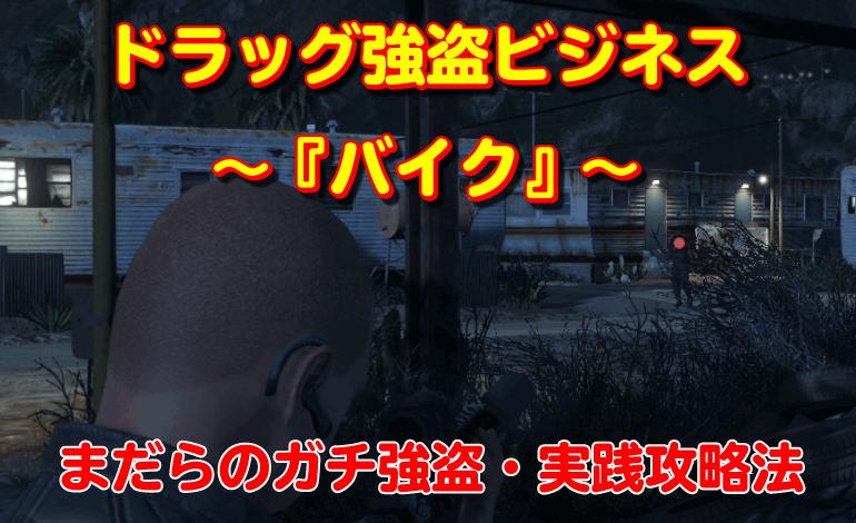 GTA5『ドラッグ強盗ビジネス:バイク』の攻略法